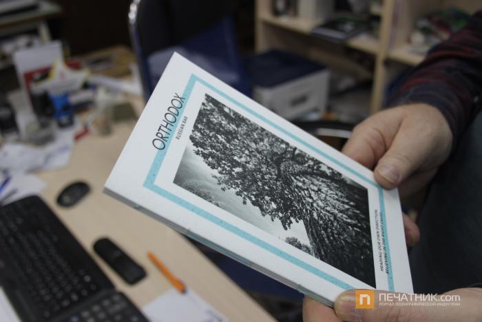«Полиграфия - это работа на стыке ремесла и искусства» - творческий подход к выполнению заказов от типографии «Печатный Элемент»