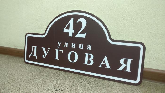 Фигурная адресная табличка из композита с ламинацией