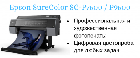 Epson P7500 / 9500.png
