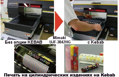 Опция Kebab-100 для УФ принтера Mimaki UJF-3042 HG