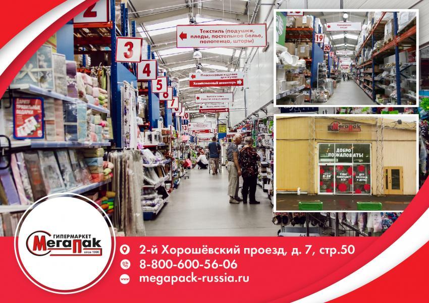 Где в Москве недорого купить упаковочные материалы и тару?