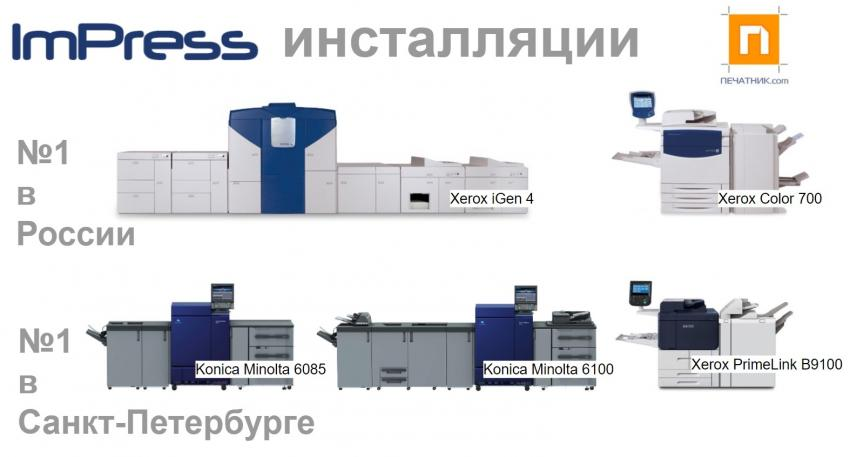 «Мы — игроки в поле»: ImPress о развитии компании, новинках Xerox и аренде МФУ