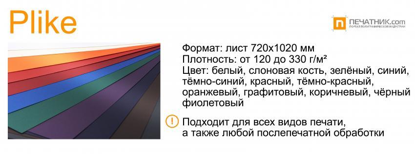 Обзор новинок дизайнерской бумаги