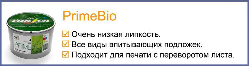 Эко-краски от российских поставщиков [Офсетные краски на растительной основе]