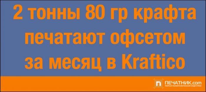 """""""На крафт у нас есть грандиозные планы"""": нишевая типография Kraftico из Санкт-Петербурга о трудностях работы с крафтом"""